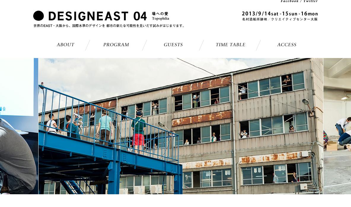 designeast